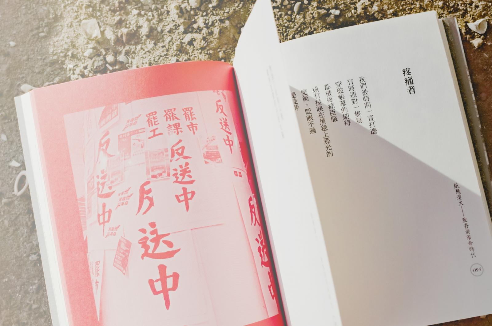香港 紙飛進火 反送中